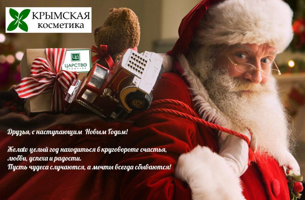 Поздравление с новым годом крымская косметика